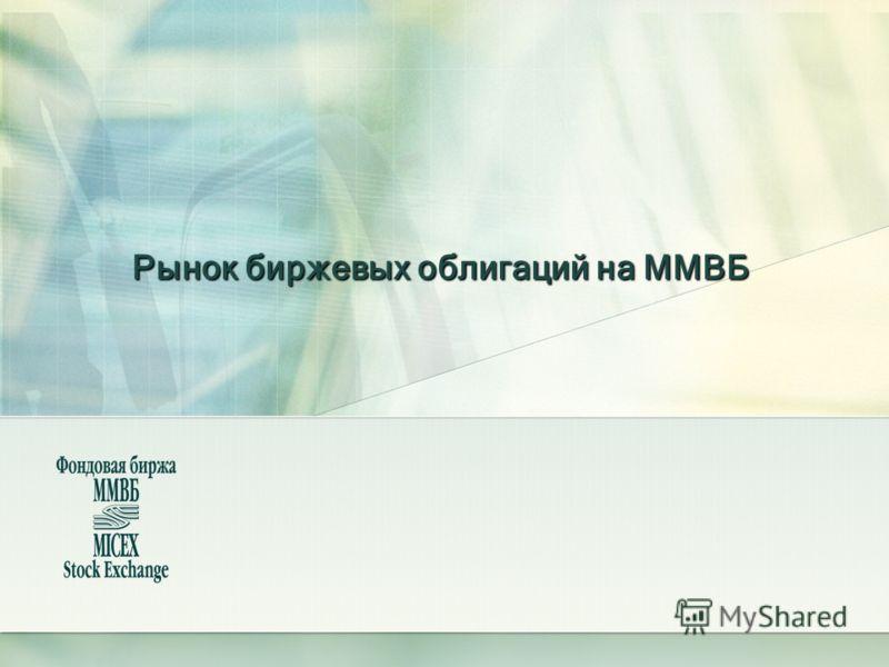 Рынок биржевых облигаций на ММВБ
