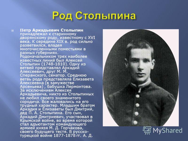 В апреле 2012 года исполняется 150 лет со дня рождения П. А. Столыпина, государственного деятеля, министра внутренних дел и председателя Совета министров Российской империи.