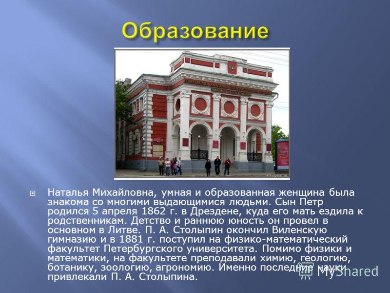 П етр Аркадьевич Столыпин принадлежал к старинному дворянскому роду, известному с XVI века. К середине XIX в. род сильно разветвился, владея многочисленными поместьями в разных губерниях. Родоначальником трех наиболее известных линий был Алексей Стол
