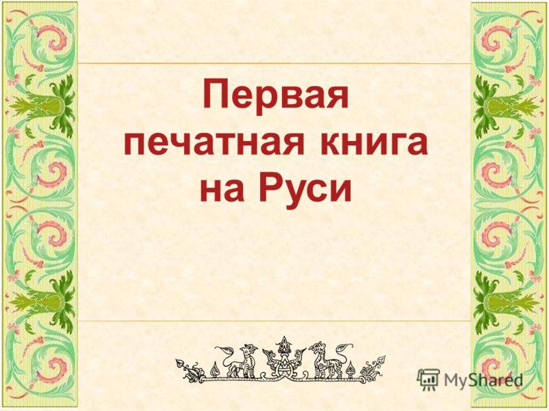 Доклад на тему первые печатные книги 181