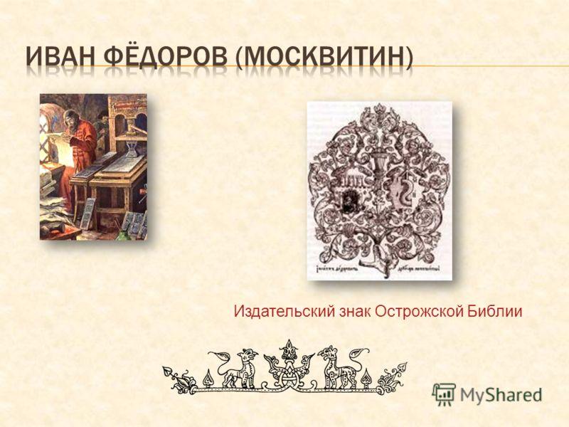 Издательский знак Острожской Библии