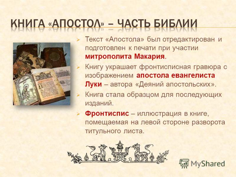 Текст «Апостола» был отредактирован и подготовлен к печати при участии митрополита Макария. Книгу украшает фронтисписная гравюра с изображением апосто