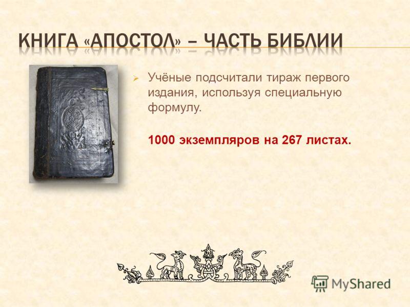 Учёные подсчитали тираж первого издания, используя специальную формулу. 1000 экземпляров на 267 листах.