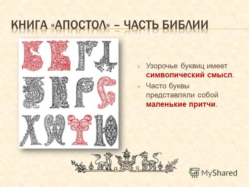Узорочье буквиц имеет символический смысл. Часто буквы представляли собой маленькие притчи.