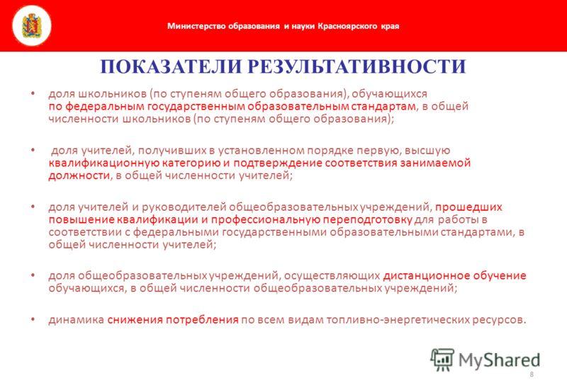 Министерство образования и науки Красноярского края 8 ПОКАЗАТЕЛИ РЕЗУЛЬТАТИВНОСТИ доля школьников (по ступеням общего образования), обучающихся по федеральным государственным образовательным стандартам, в общей численности школьников (по ступеням общ