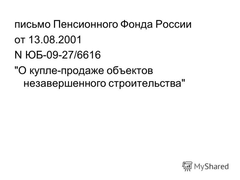 письмо Пенсионного Фонда России от 13.08.2001 N ЮБ-09-27/6616 О купле-продаже объектов незавершенного строительства