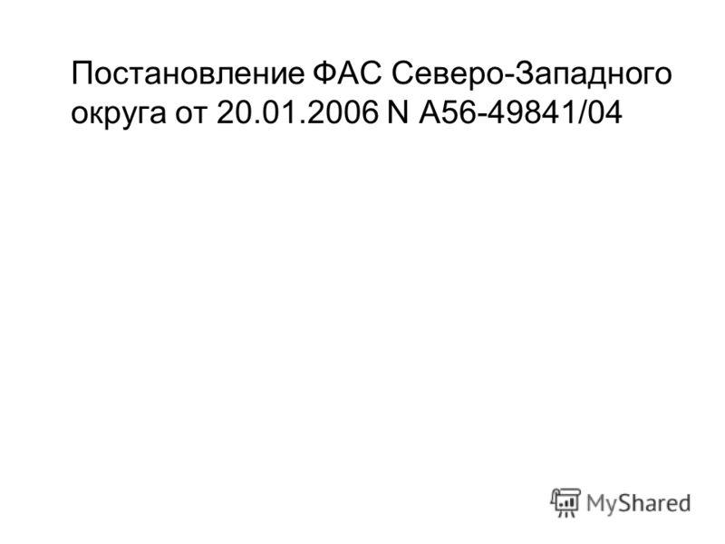 Постановление ФАС Северо-Западного округа от 20.01.2006 N А56-49841/04