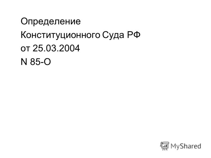 Определение Конституционного Суда РФ от 25.03.2004 N 85-О