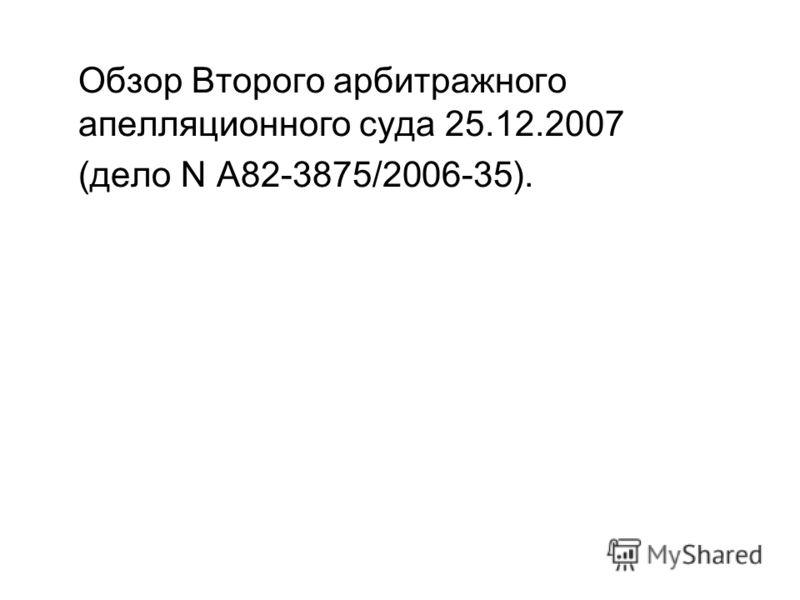 Обзор Второго арбитражного апелляционного суда 25.12.2007 (дело N А82-3875/2006-35).