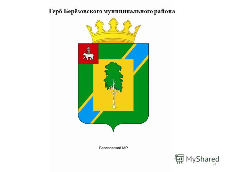 21 Герб Берёзовского муниципального района