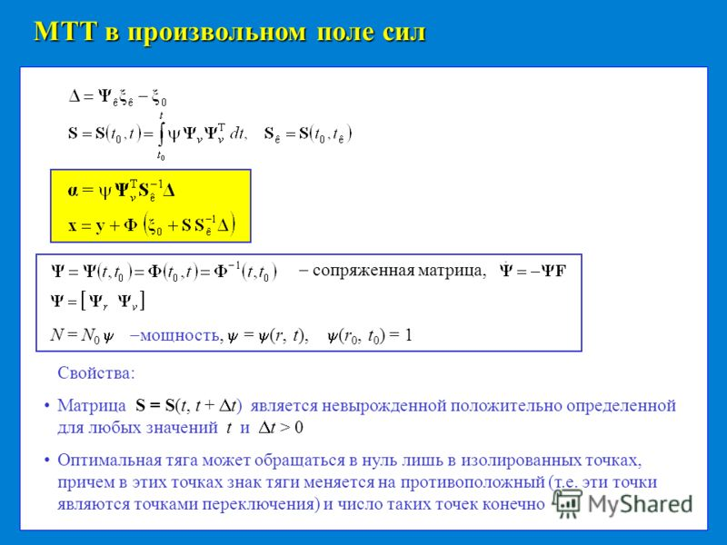 МТТ в произвольном поле сил Свойства: Матрица S = S(t, t + t) является невырожденной положительно определенной для любых значений t и t > 0 Оптимальная тяга может обращаться в нуль лишь в изолированных точках, причем в этих точках знак тяги меняется