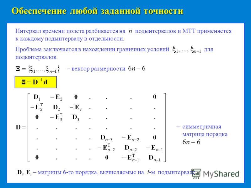 Обеспечение любой заданной точности Интервал времени полета разбивается на n подынтервалов и МТТ применяется к каждому подынтервалу в отдельности. Проблема заключается в нахождении граничных условий 1,..., n 1 для подынтервалов. вектор размерности 6n