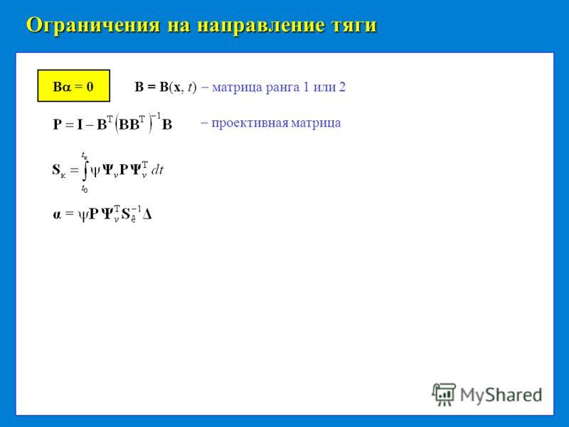 Ограничения на направление тяги проективная матрица B = 0 B = B(x, t) матрица ранга 1 или 2