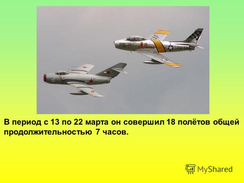 В период с 13 по 22 марта он совершил 18 полётов общей продолжительностью 7 часов.