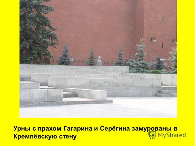 Урны с прахом Гагарина и Серёгина замурованы в Кремлёвскую стену