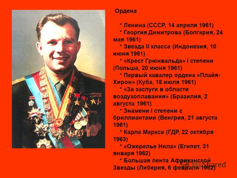 Ордена * Ленина (СССР, 14 апреля 1961) * Георгия Димитрова (Болгария, 24 мая 1961) * Звезда II класса (Индонезия, 10 июня 1961) * «Крест Грюнвальда» I степени (Польша, 20 июня 1961) * Первый кавалер ордена «Плайя- Хирон» (Куба, 18 июля 1961) * «За за