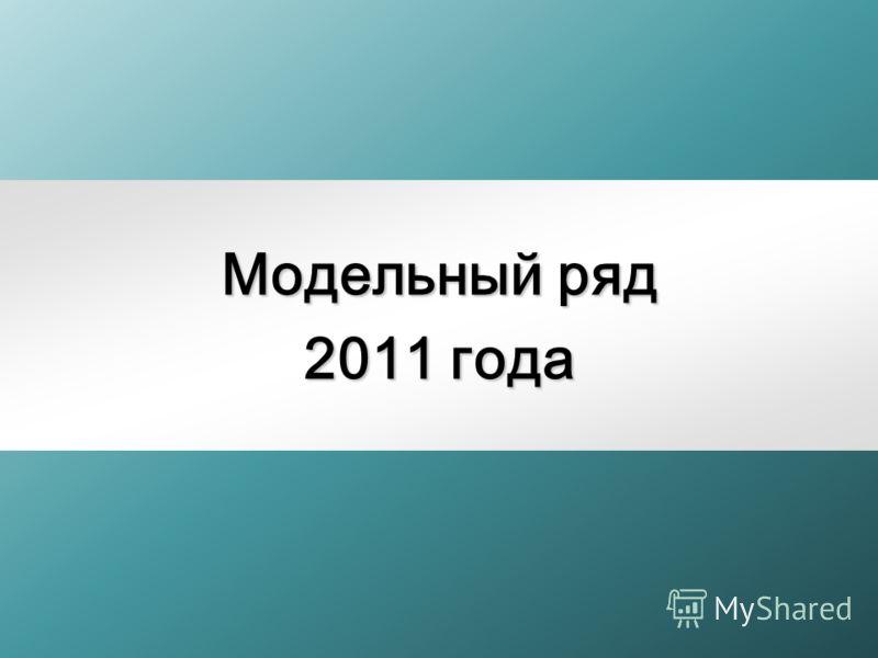 Модельный ряд 2011 года