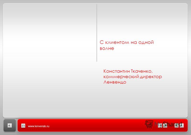 Заголовок Название раздела С клиентом на одной волне www.lenvendo.ru Константин Ткаченко, коммерческий директор Ленвендо