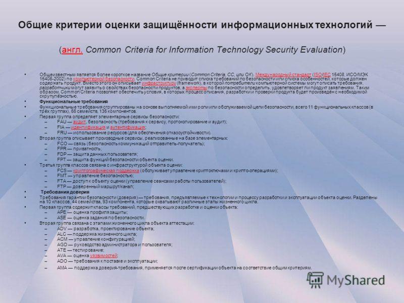 Общие критерии оценки защищённости информационных технологий (англ. Common Criteria for Information Technology Security Evaluation)англ. Общеизвестным является более короткое название Общие критерии (Common Criteria, CC, или ОК). Международный станда