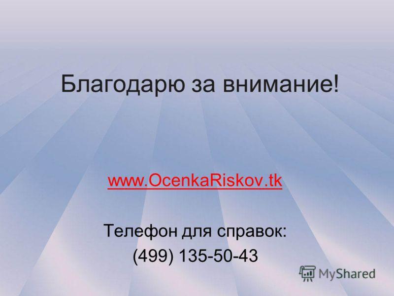 Благодарю за внимание! www.OcenkaRiskov.tk Телефон для справок: (499) 135-50-43