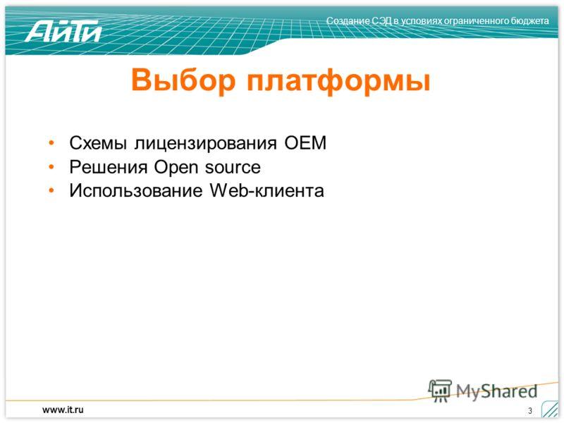 Создание СЭД в условиях ограниченного бюджета www.it.ru 3 Выбор платформы Схемы лицензирования OEM Решения Open source Использование Web-клиента