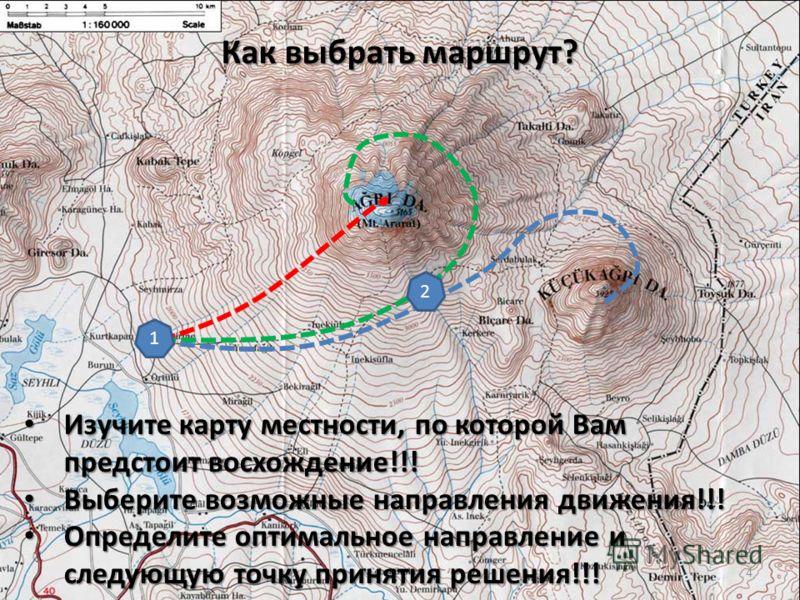Изучите карту местности, по которой Вам предстоит восхождение!!! Изучите карту местности, по которой Вам предстоит восхождение!!! Выберите возможные направления движения!!! Выберите возможные направления движения!!! Определите оптимальное направление
