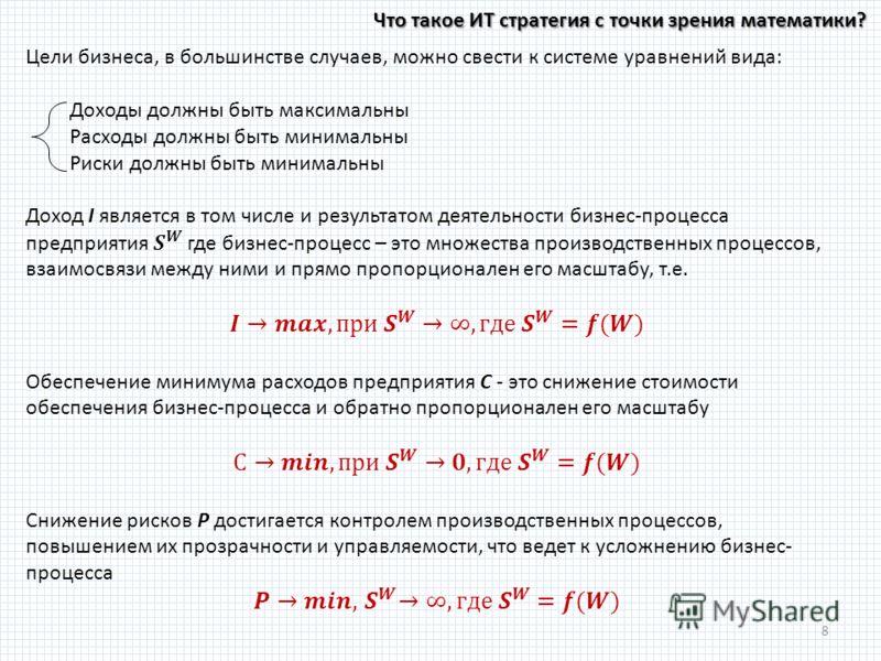 Что такое ИТ стратегия с точки зрения математики? 8