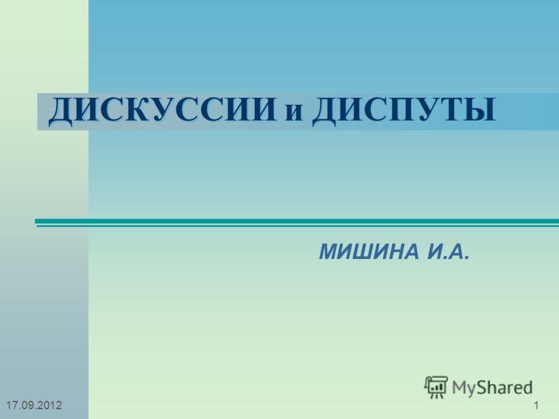 117.09.2012 ДИСКУССИИ и ДИСПУТЫ МИШИНА И.А.