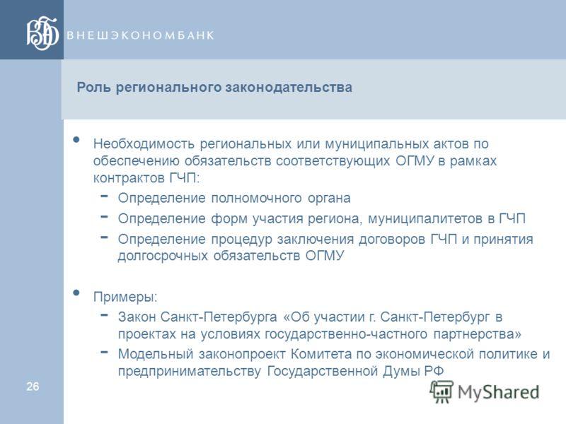 25 Модели ГЧП в России (4) Разработка конкурсной процедуры, обеспечивающей выбор частного партнера, наилучшим образом обеспечивающего достижение целей проекта ГЧП: - Организация конкуренции технических предложений Качество data room, ПСД или бизнес-п
