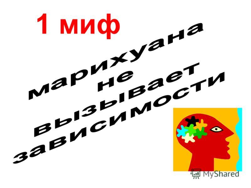 1 миф