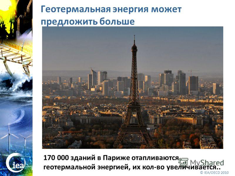 © OECD/IEA 2010 © IEA/OECD 2010 Геотермальная энергия может предложить больше 170 000 зданий в Париже отапливаются геотермальной энергией, их кол-во увеличивается..