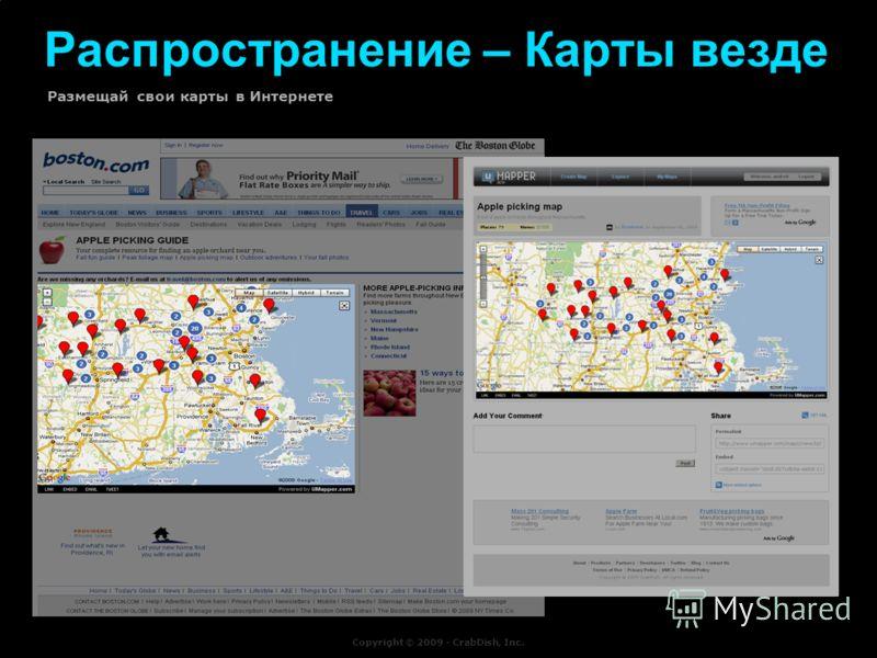 t Copyright © 2009 - CrabDish, Inc. Распространение – Карты везде Размещай свои карты в Интернете