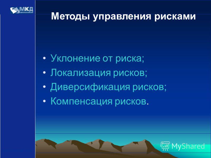 www.mcd-pkf.com Уклонение от риска; Локализация рисков; Диверсификация рисков; Компенсация рисков. Методы управления рисками
