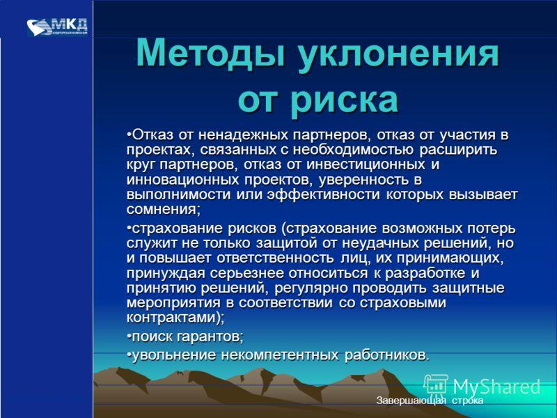 www.mcd-pkf.com Завершающая строка Методы уклонения от риска Отказ от ненадежных партнеров, отказ от участия в проектах, связанных с необходимостью расширить круг партнеров, отказ от инвестиционных и инновационных проектов, уверенность в выполнимости