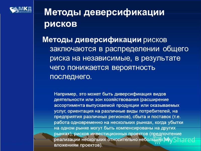 www.mcd-pkf.com Методы диверсификации рисков заключаются в распределении общего риска на независимые, в результате чего понижается вероятность последнего. www.mcd-pkf.com Методы деверсификации рисков Например, это может быть диверсификация видов деят
