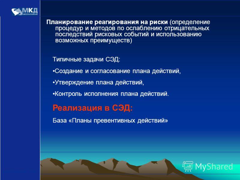 www.mcd-pkf.com Планирование реагирования на риски (определение процедур и методов по ослаблению отрицательных последствий рисковых событий и использованию возможных преимуществ) Типичные задачи СЭД: Создание и согласование плана действий, Утверждени