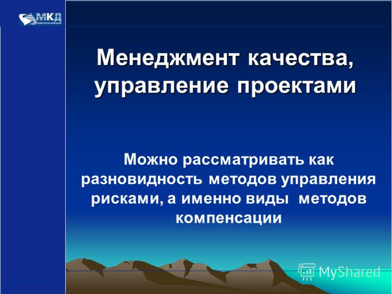 Можно рассматривать как разновидность методов управления рисками, а именно виды методов компенсации www.mcd-pkf.com Менеджмент качества, управление проектами
