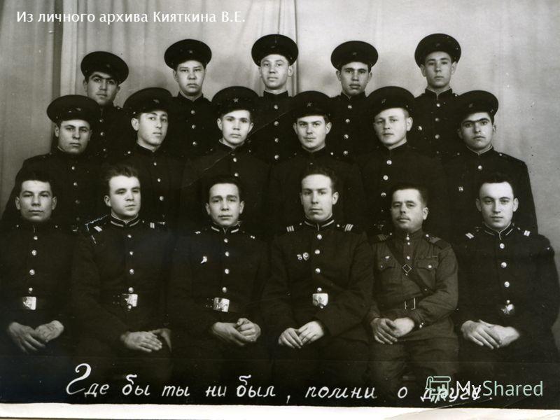 Из личного архива Кияткина В.Е.
