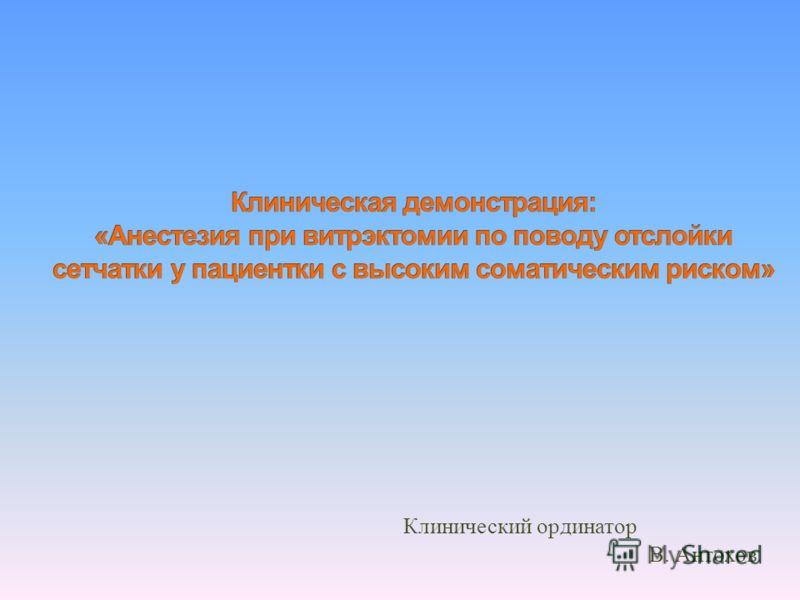 Клинический ординатор В. Антохов