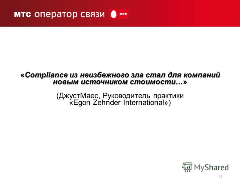 11 «Сompliance из неизбежного зла стал для компаний новым источником стоимости…» (ДжустМаес, Руководитель практики «Egon Zehnder International»)