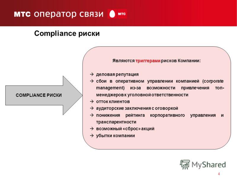 4 Compliance риски триггерами Являются триггерами рисков Компании: деловая репутация сбои в оперативном управлении компанией (corporate management) из-за возможности привлечения топ- менеджеров к уголовной ответственности отток клиентов аудиторские з