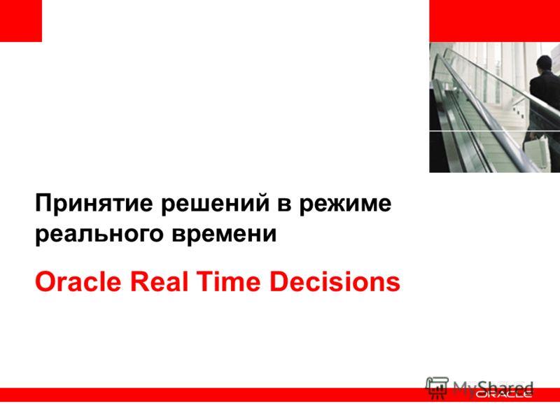 Принятие решений в режиме реального времени Oracle Real Time Decisions