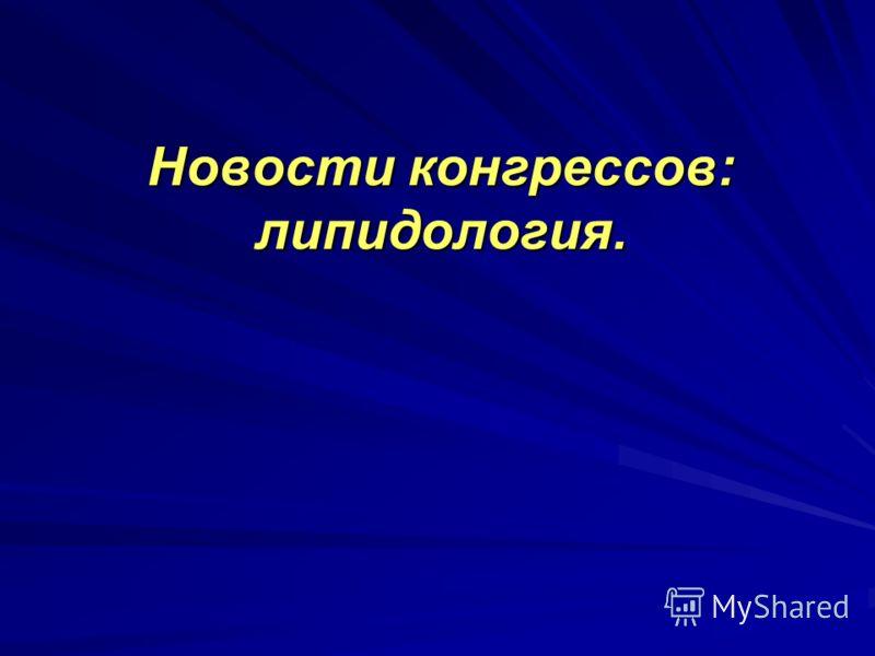 Новости конгрессов: липидология.