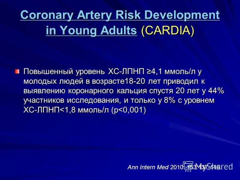 Coronary Artery Risk Development in Young AdultsCoronary Artery Risk Development in Young Adults (CARDIA) Coronary Artery Risk Development in Young Adults Повышенный уровень ХС-ЛПНП 4,1 ммоль/л у молодых людей в возрасте18-20 лет приводил к выявлению