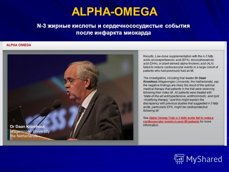 ALPHA-OMEGA N-3 жирные кислоты и сердечнососудистые события после инфаркта миокарда