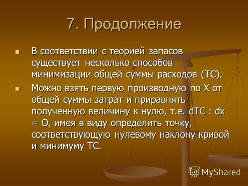 7. Продолжение В соответствии с теорией запасов существует несколько способов минимизации общей суммы расходов (ТС). В соответствии с теорией запасов существует несколько способов минимизации общей суммы расходов (ТС). Можно взять первую производную