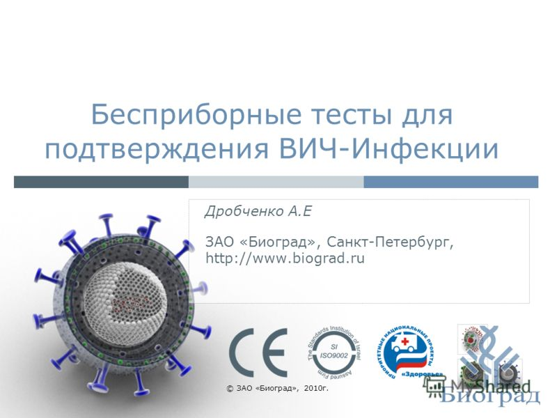 1© ЗАО «Биоград», 2010г. Дробченко А.Е ЗАО «Биоград», Санкт-Петербург, http://www.biograd.ru Бесприборные тесты для подтверждения ВИЧ-Инфекции