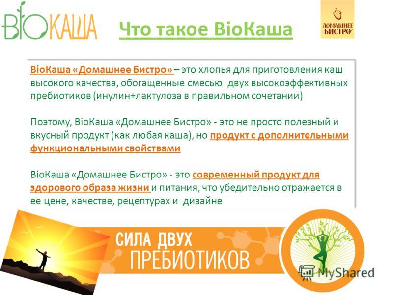 BioКаша «Домашнее Бистро» – это хлопья для приготовления каш высокого качества, обогащенные смесью двух высокоэффективных пребиотиков (инулин+лактулоза в правильном сочетании) Поэтому, BioКаша «Домашнее Бистро» - это не просто полезный и вкусный прод
