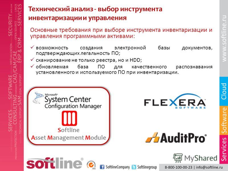 Основные требования при выборе инструмента инвентаризации и управления программными активами: возможность создания электронной базы документов, подтверждающих легальность ПО; сканирование не только реестра, но и HDD; обновляемая база ПО для качествен
