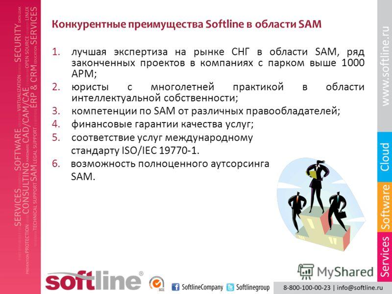 1.лучшая экспертиза на рынке СНГ в области SAM, ряд законченных проектов в компаниях с парком выше 1000 АРМ; 2.юристы с многолетней практикой в области интеллектуальной собственности; 3.компетенции по SAM от различных правообладателей; 4.финансовые г